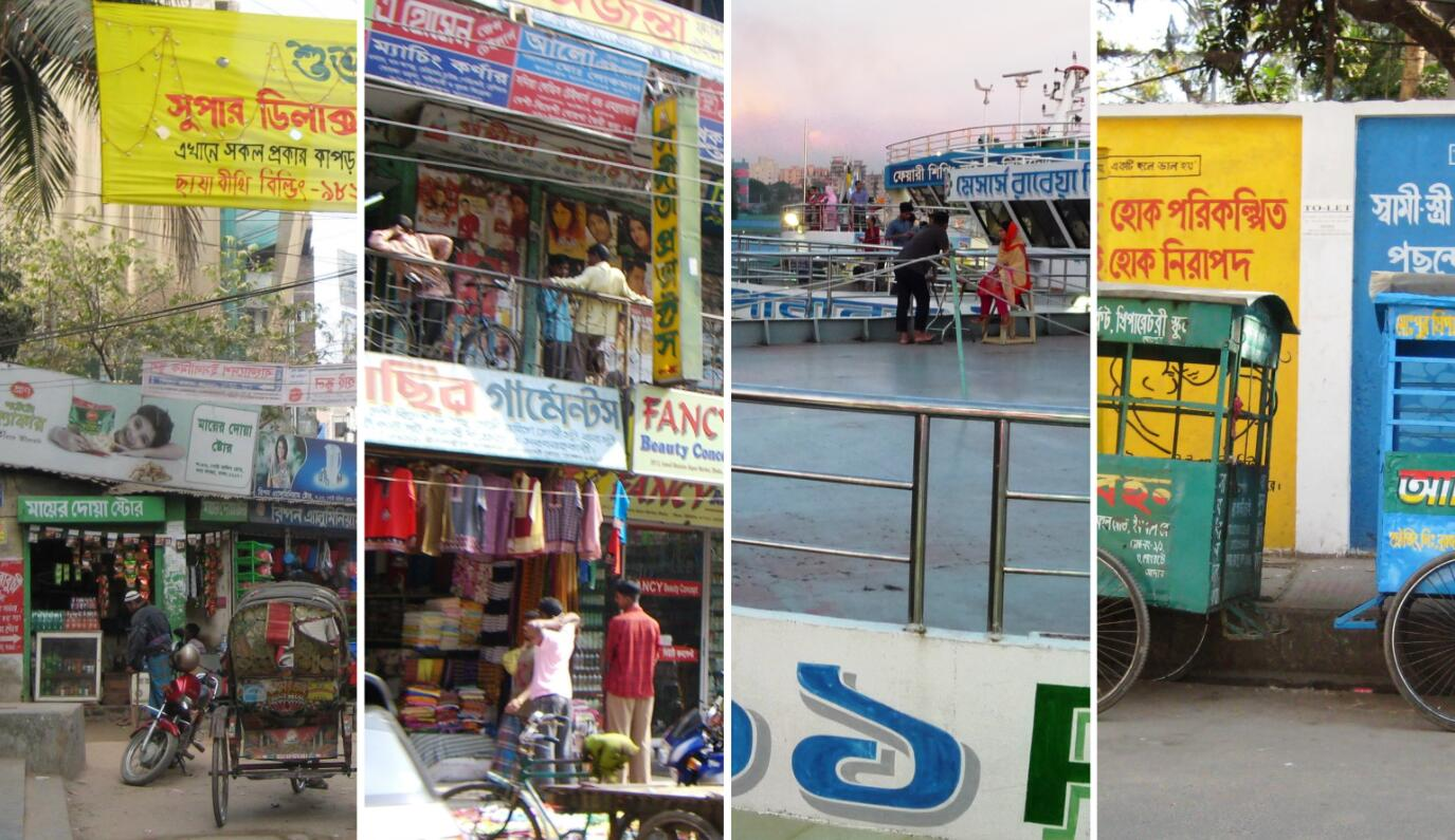 Examples of Bengali writing in public spaces