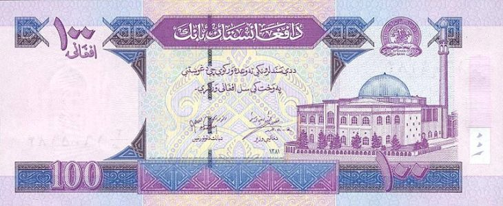 Front of the 100 Afghani note